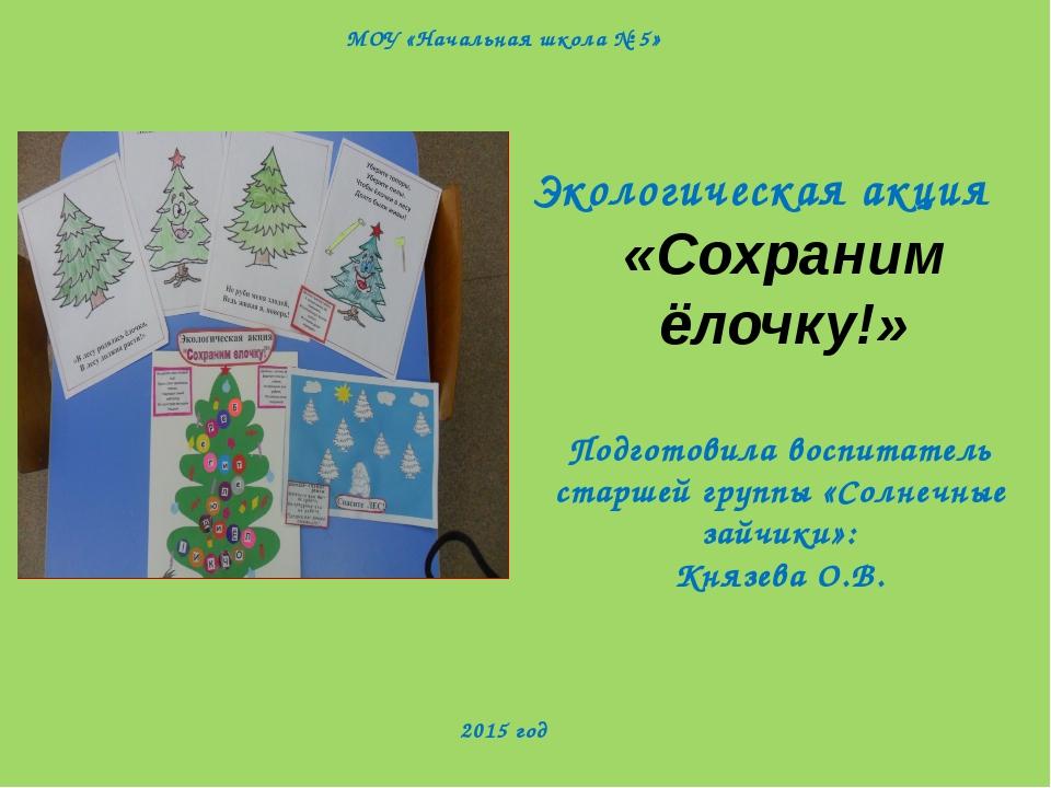 МОУ «Начальная школа № 5» Экологическая акция Подготовила воспитатель старшей...