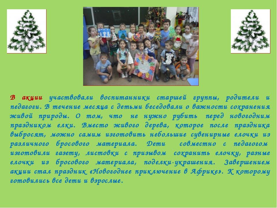 В акции участвовали воспитанники старшей группы, родители и педагоги. В течен...