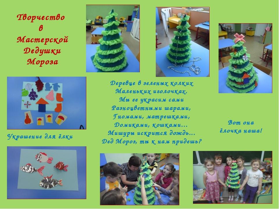 Творчество в Мастерской Дедушки Мороза Украшение для ёлки ! Деревце в зеленых...