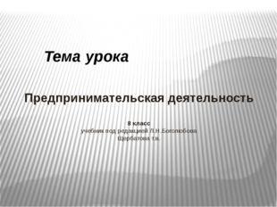 Предпринимательская деятельность 8 класс учебник под редакцией Л.Н.Боголюбова