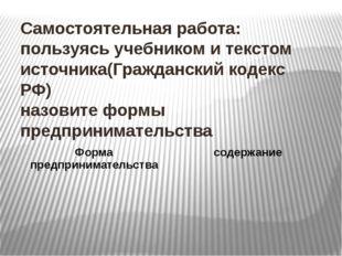 Самостоятельная работа: пользуясь учебником и текстом источника(Гражданский к