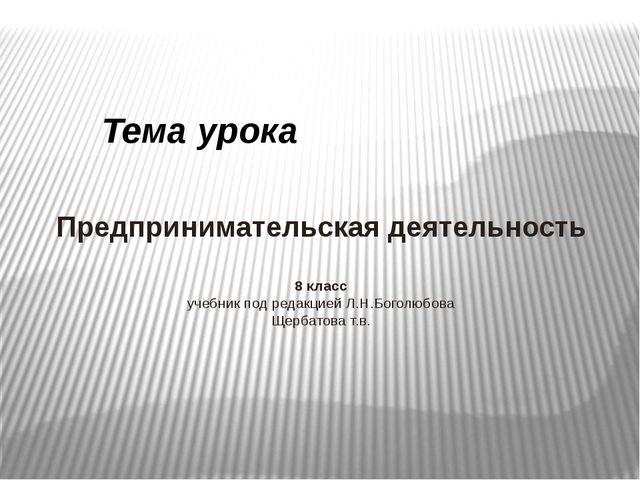 Предпринимательская деятельность 8 класс учебник под редакцией Л.Н.Боголюбова...