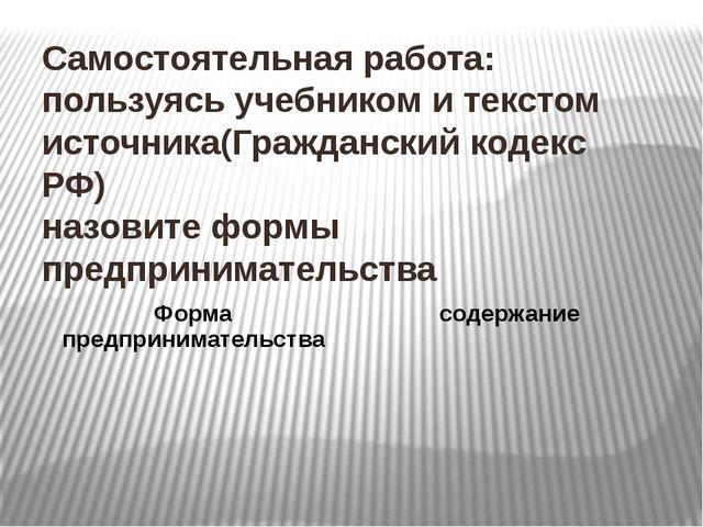 Самостоятельная работа: пользуясь учебником и текстом источника(Гражданский к...