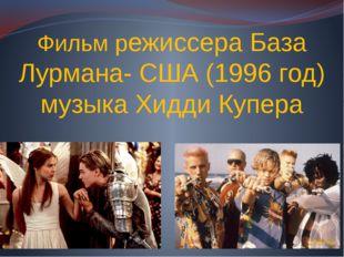 Фильм режиссера База Лурмана- США (1996 год) музыка Хидди Купера