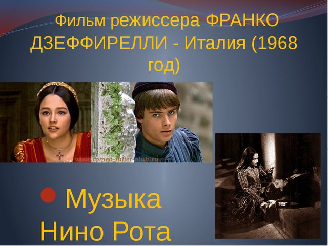 Фильм режиссера ФРАНКО ДЗЕФФИРЕЛЛИ - Италия (1968 год) Музыка Нино Рота
