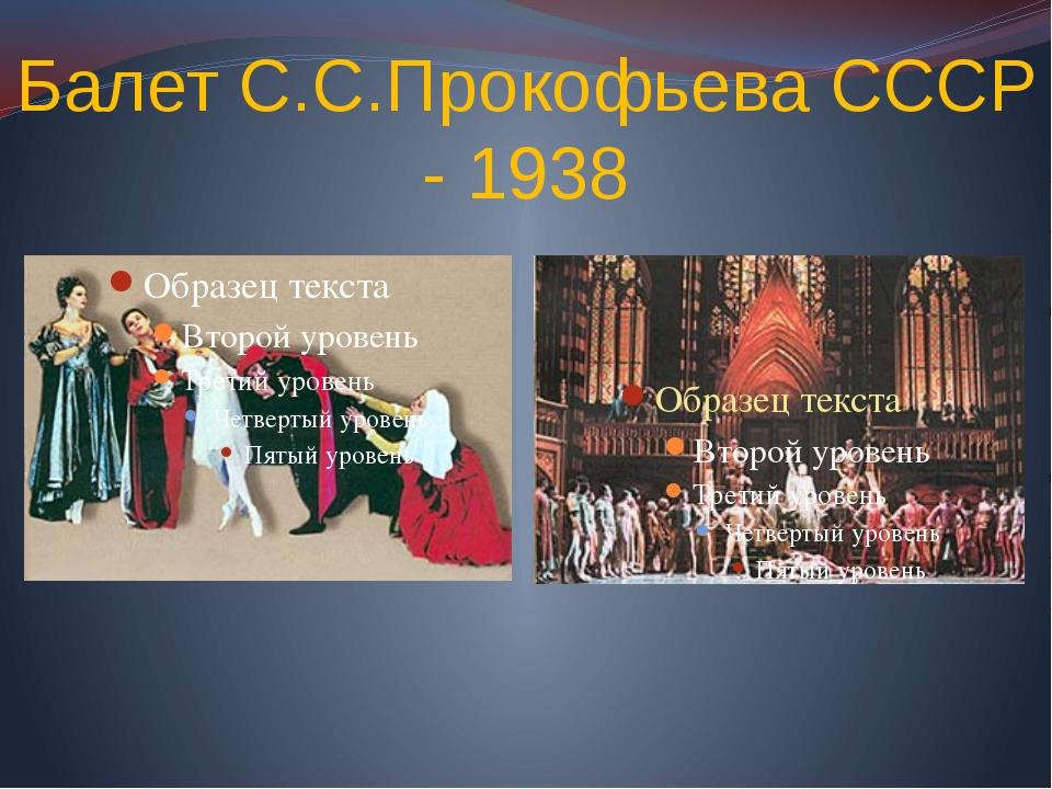 Балет С.С.Прокофьева СССР - 1938