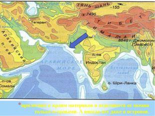Залив- часть океана или моря, глубоко вдающаяся в сушу.