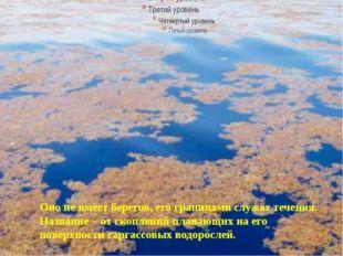 Пролив- относительно узкая часть океана или моря, разделяющая два участка суш