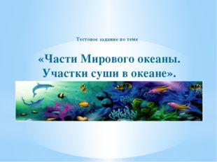 4. Часть океана (моря), глубоко вдающаяся в сушу, но свободно соединяющаяся с