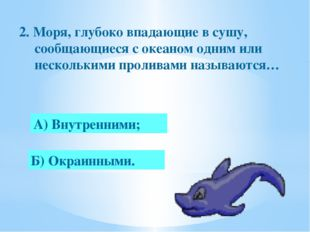 6. Огромные участки суши в океане называются… 0 А) Острова; Б) Архипелаги; В)