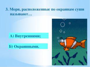 7. Небольшие участки суши в океане называются… 0 А) Острова; Б) Архипелаги; В