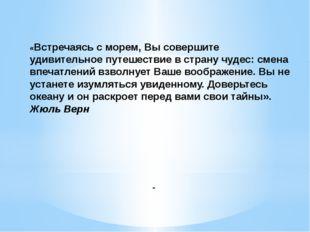 1910-1997гг Жак Ив Кусто «В мире безмолвия»