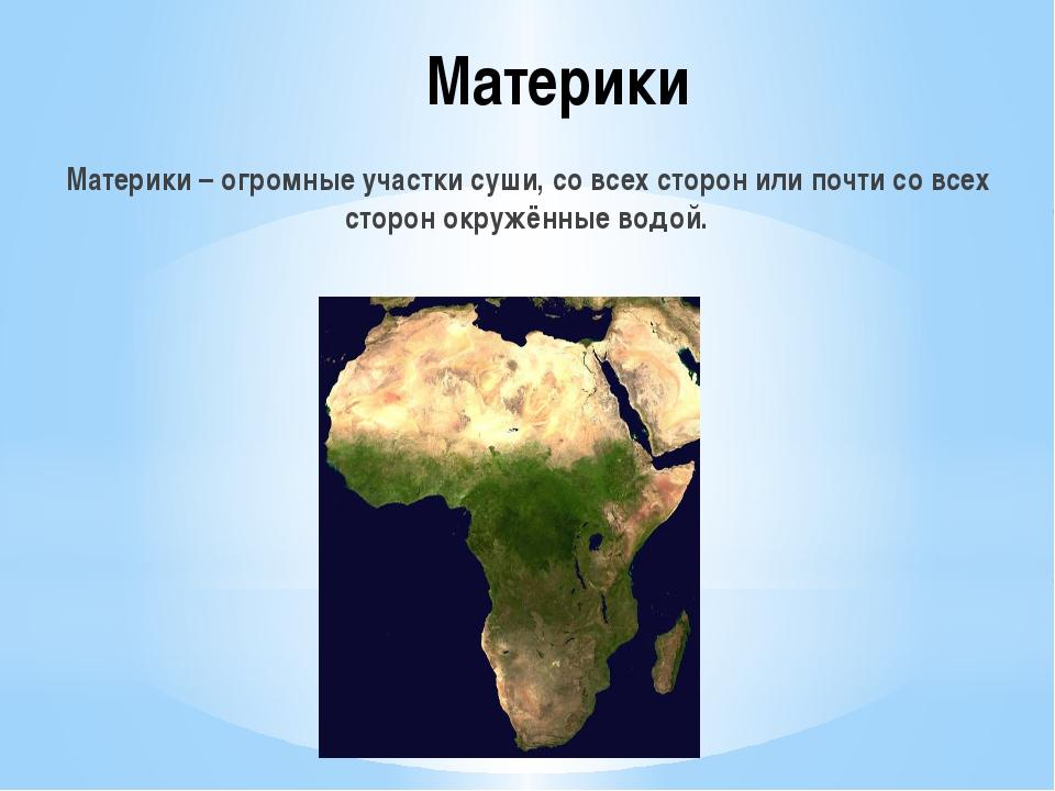 Архипелаг Архипелаг – это группа островов, находящихся близко друг от друга.