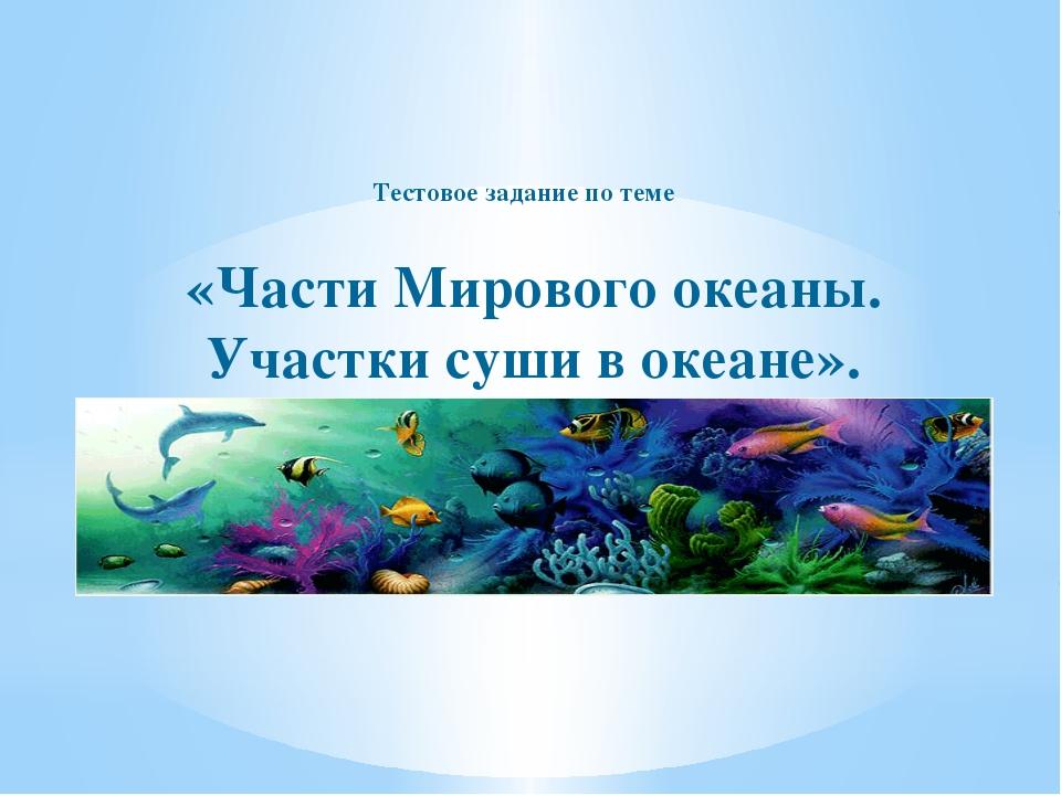4. Часть океана (моря), глубоко вдающаяся в сушу, но свободно соединяющаяся с...