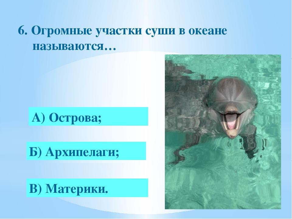 10. Сколько на Земле океанов? 0 А) 6; Б) 5; В) 4.