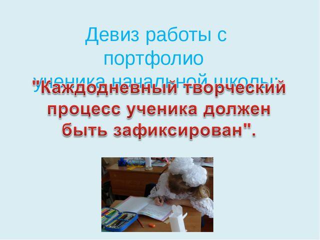 Девиз работы с портфолио ученика начальной школы: