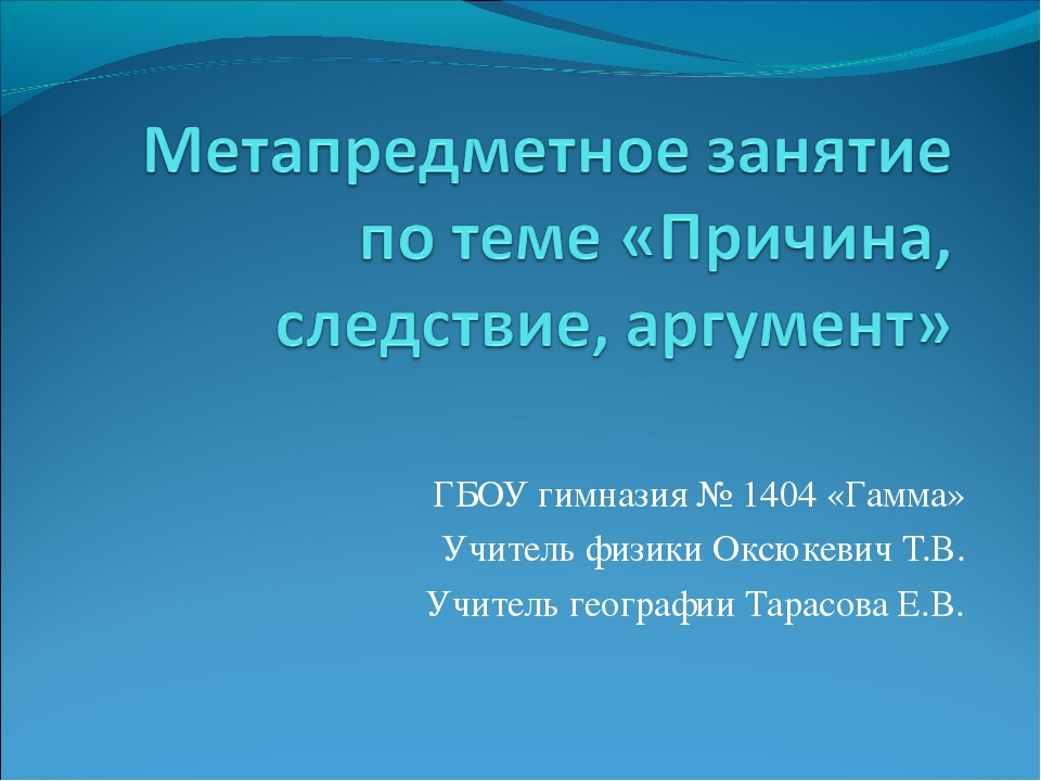 ГБОУ гимназия № 1404 «Гамма» Учитель физики Оксюкевич Т.В. Учитель географии...