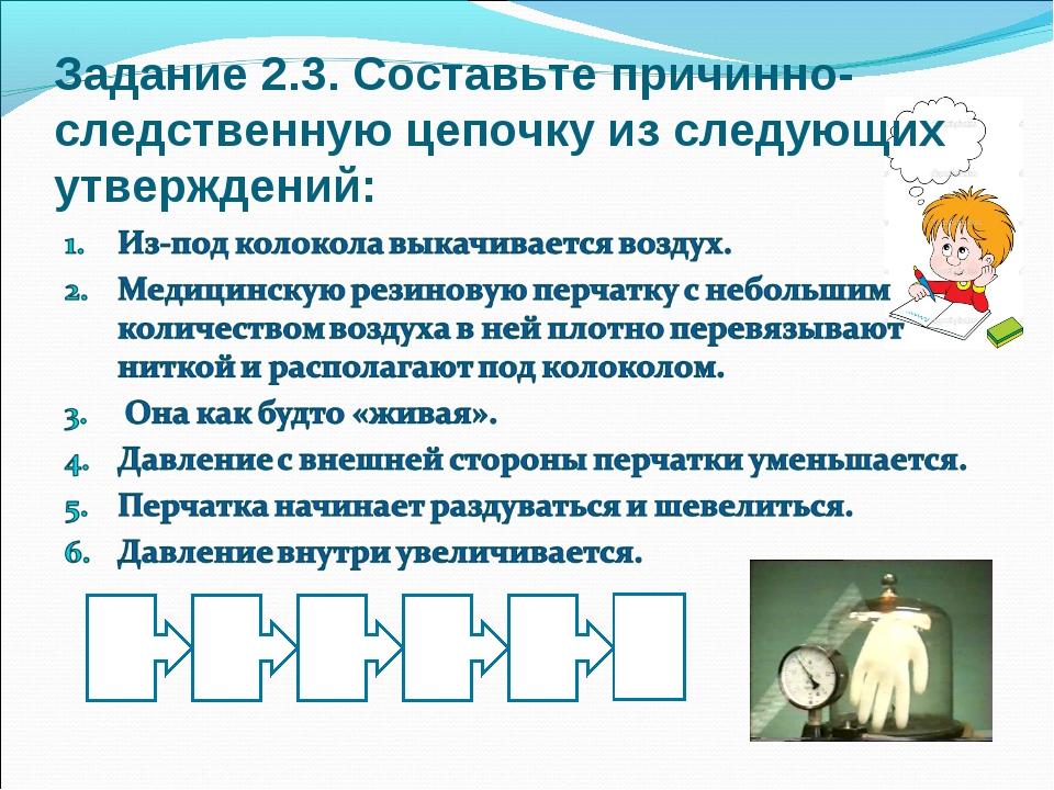 Задание 2.3. Составьте причинно-следственную цепочку из следующих утверждений: