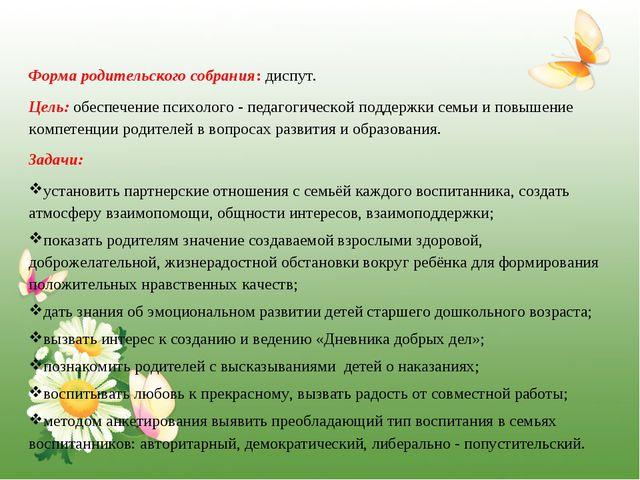 Форма родительского собрания: диспут. Цель: обеспечение психолого - педагоги...