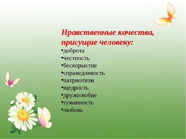Нравственные качества, присущие человеку: доброта честность бескорыстие справ...