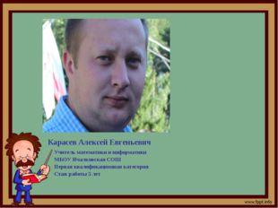 Карасев Алексей Евгеньевич Учитель математики и информатики МБОУ Ичалковская