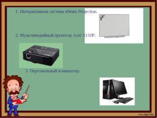 1. Интерактивная система eBeam Projection. 2. Мультимедийный проектор Acer