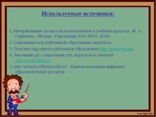 Используемые источники: 1. Интерактивные доски и их использование в учебном п