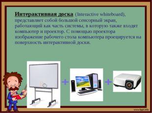 Интерактивная доска (Interactive whiteboard), представляет собой большой сен