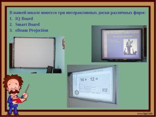 В нашей школе имеется три интерактивных доски различных фирм: IQ Board Smart