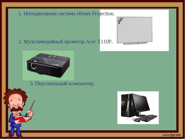 1. Интерактивная система eBeam Projection. 2. Мультимедийный проектор Acer...