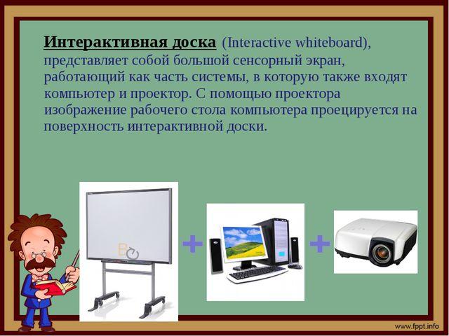 Интерактивная доска (Interactive whiteboard), представляет собой большой сен...