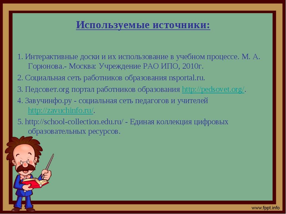 Используемые источники: 1. Интерактивные доски и их использование в учебном п...