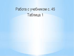 Работа с учебником с. 45 Таблица 1