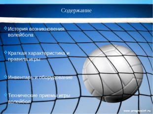 История возникновения волейбола Краткая характеристика и правила игры Инвента