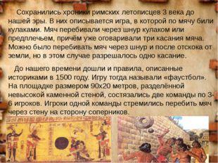 Сохранились хроники римских летописцев 3 века до нашей эры. В них описываетс