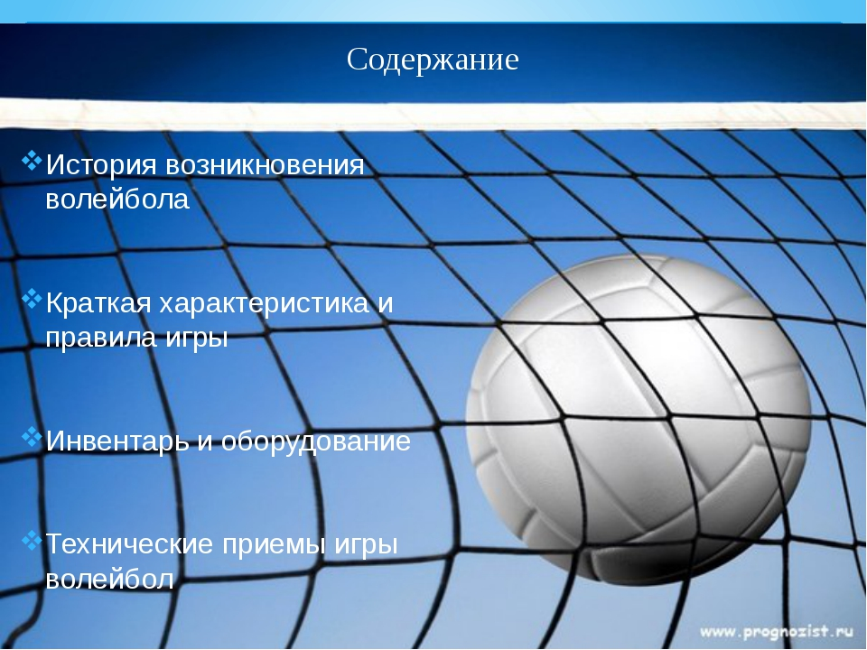 История возникновения волейбола Краткая характеристика и правила игры Инвента...