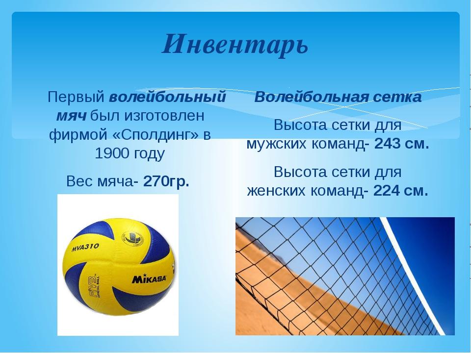 Инвентарь Первый волейбольный мяч был изготовлен фирмой «Сполдинг» в 1900 год...