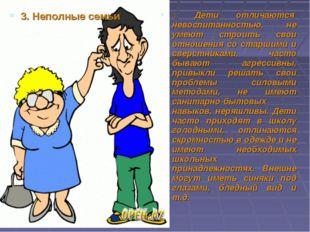 3. Неполные семьи 3. Дети отличаются невоспитанностью, не умеют строить свои