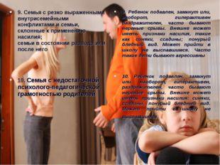 9. Семья с резко выраженными внутрисемейными конфликтами и семьи, склонные к