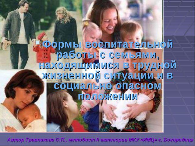 Формы воспитательной работы с семьями, находящимися в трудной жизненной ситу...