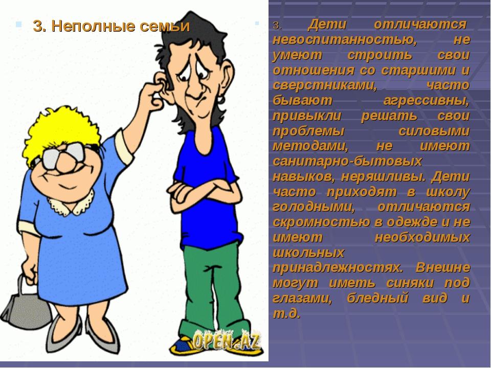 3. Неполные семьи 3. Дети отличаются невоспитанностью, не умеют строить свои...