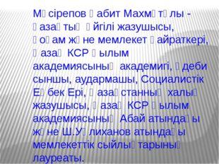 Мүсірепов Ғабит Махмұтұлы - қазақтың әйгілі жазушысы, қоғам және мемлекет қай