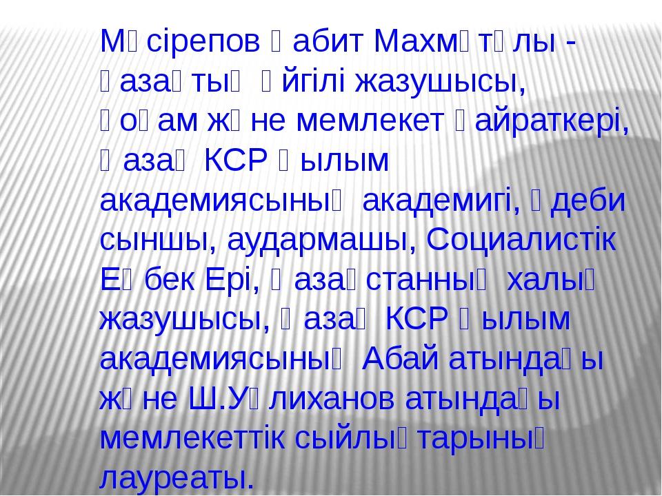 Мүсірепов Ғабит Махмұтұлы - қазақтың әйгілі жазушысы, қоғам және мемлекет қай...