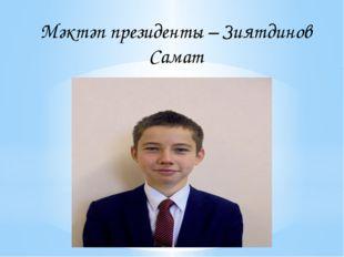 Мәктәп президенты – Зиятдинов Самат