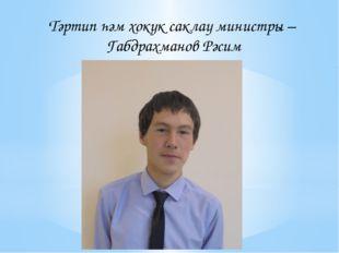 Тәртип һәм хокук саклау министры – Габдрахманов Рәсим