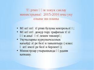 Тәртип һәм хокук саклау министрының 2015-2016 нчы уку елына эш планы Мәктәптә