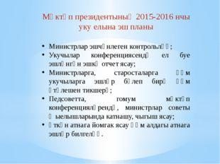 Мәктәп президентының 2015-2016 нчы уку елына эш планы Министрлар эшчәнлеген к