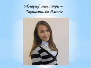 Мәгариф министры – Гарифзянова Алсинә