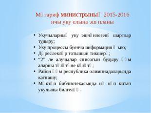 Мәгариф министрының 2015-2016 нчы уку елына эш планы Укучыларның уку эшчәнлег