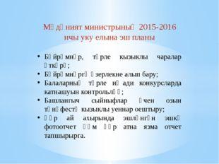 Мәдәният министрының 2015-2016 нчы уку елына эш планы Бәйрәмнәр, төрле кызыкл